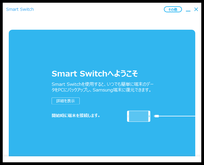 SoftaRO(ソフタロウ)|Samsung Smart Switch
