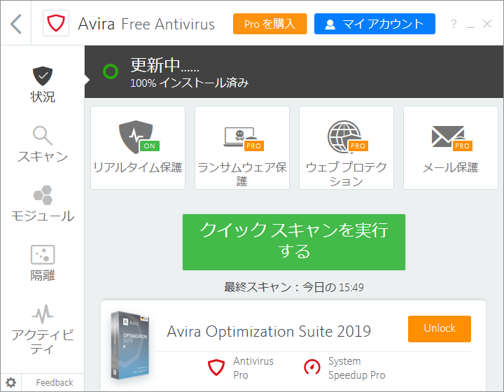 Avira Free Security Suite)