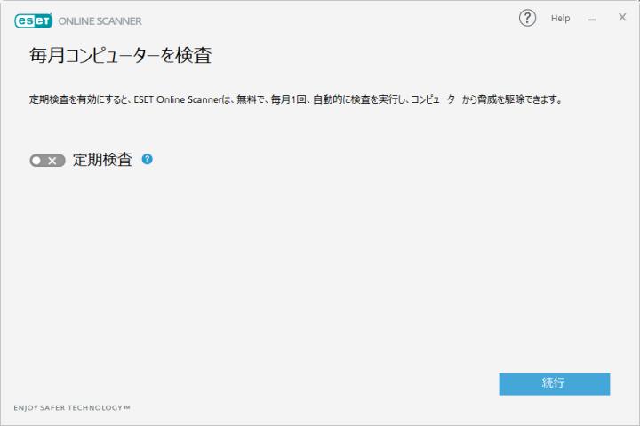 eset online scanner 定期検査の設定