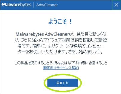 Malwarebytes AdwCleaner   フリーダウンロード   使い方