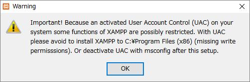 XAMPP インストールの注意