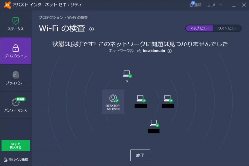 アバスト インターネット セキュリティ