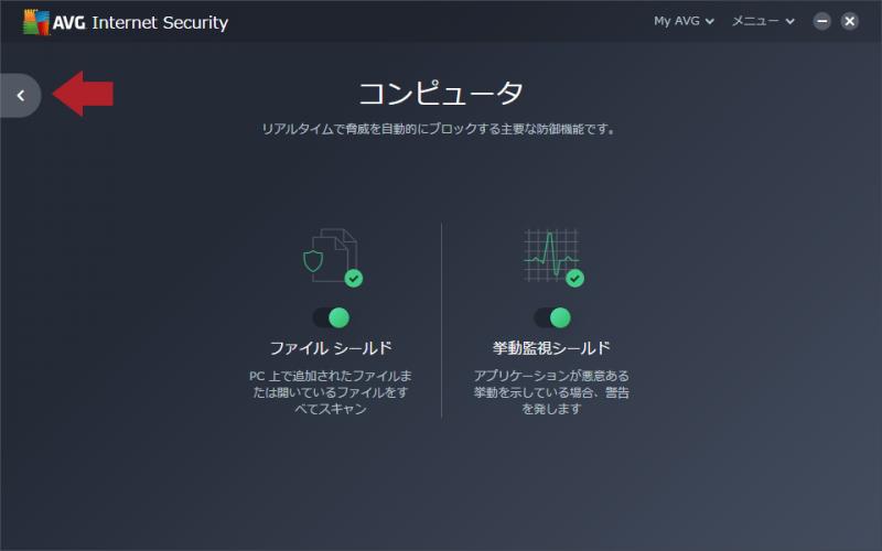 AVG インターネット セキュリティ
