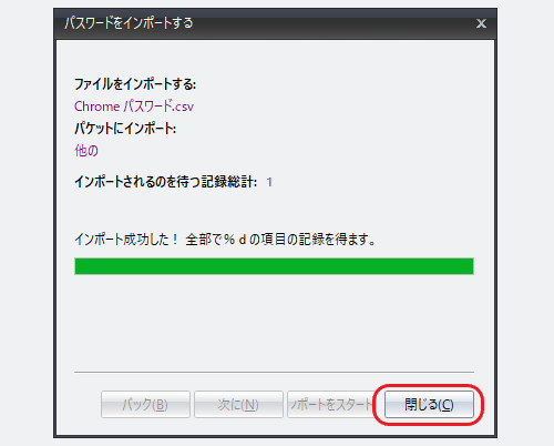 Efficient Password Manager