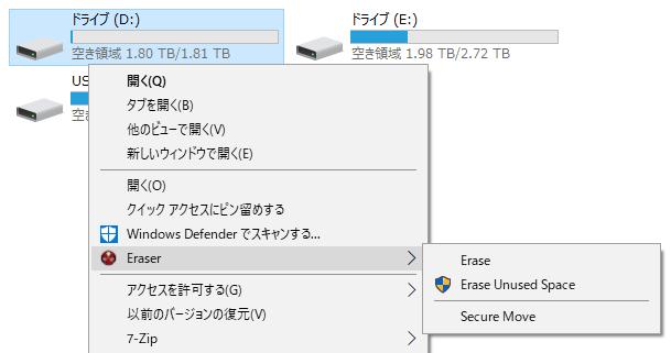(Eraser)