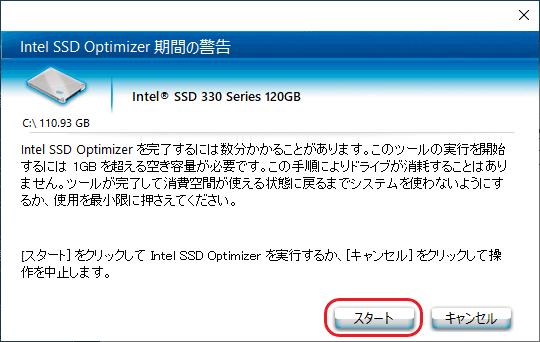 インテル SSD ツールボックス