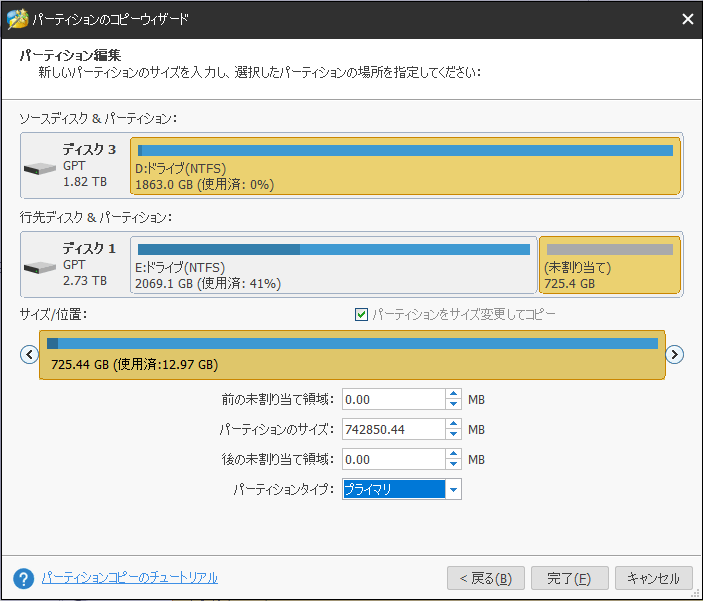 MiniTool Partition Wizard 無料版
