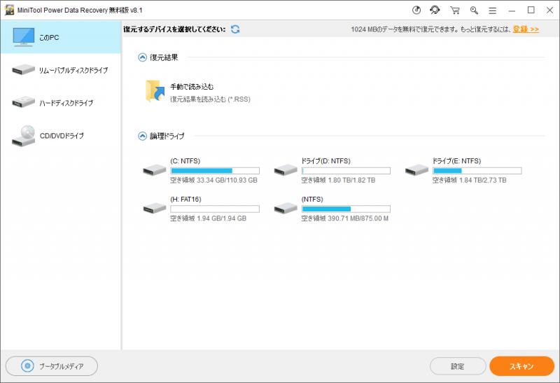 MiniTool Power Data Recovery 無料版