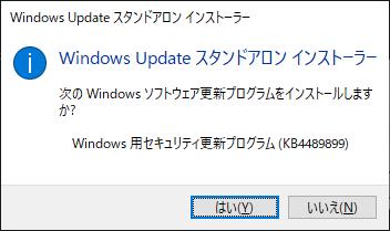 Windows の累積更新プログラム