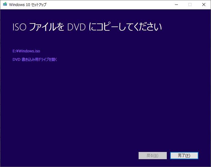 Windows メディア作成ツール