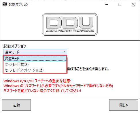 Display Driver Uninstaller(DDU)
