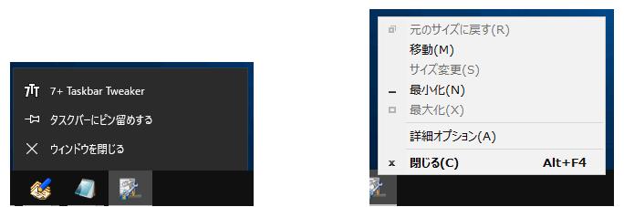 右クリック時のメニューの変更(7+ Taskbar Tweaker)