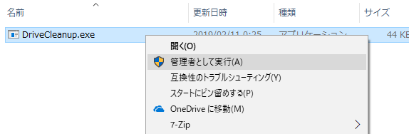 DriveCleanup