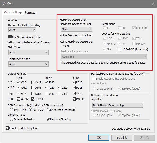 LAV Filters ビデオデコーダの設定