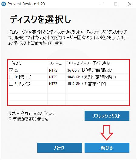空き領域を消去するディスクを選択(Prevent Restore)