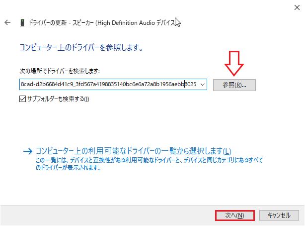 Realtek HD Audio ドライバ