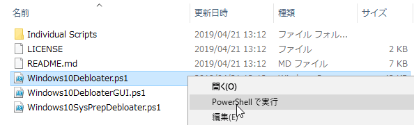 実行方法(Windows10Debloater)