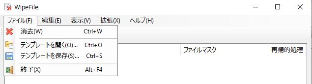 ファイルメニュー(WipeFile)