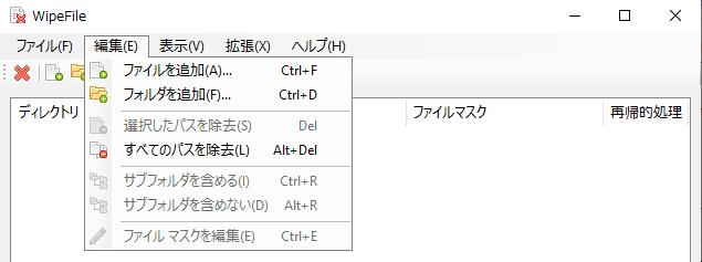 編集メニュー(WipeFile)