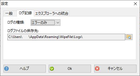 ログ記録 - 設定(WipeFile)