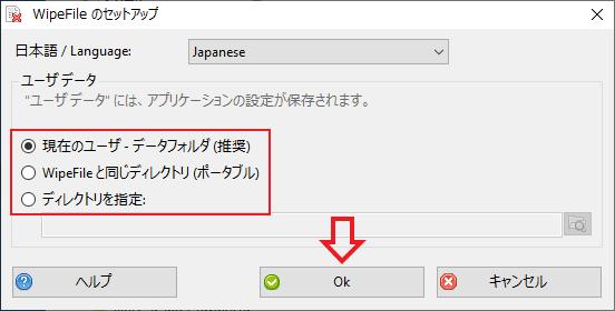 起動時のセットアップ(WipeFile)