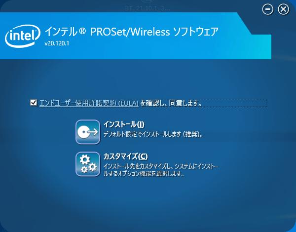 インテル PROSet/Wireless ソフトウェアとドライバ