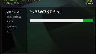 NVIDIA Game Ready ドライバ