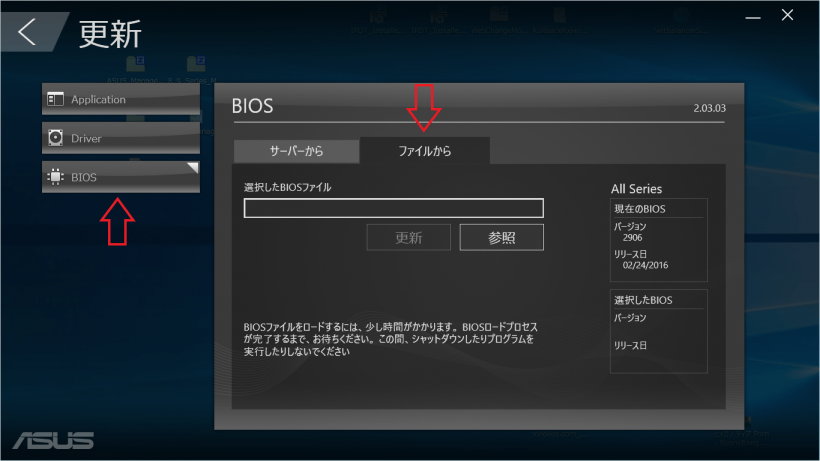 ASUS Manager Update