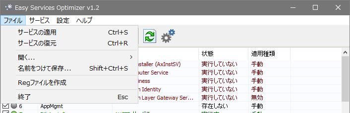 Easy Service Optimizer