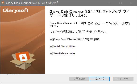 Glary Disk Cleaner
