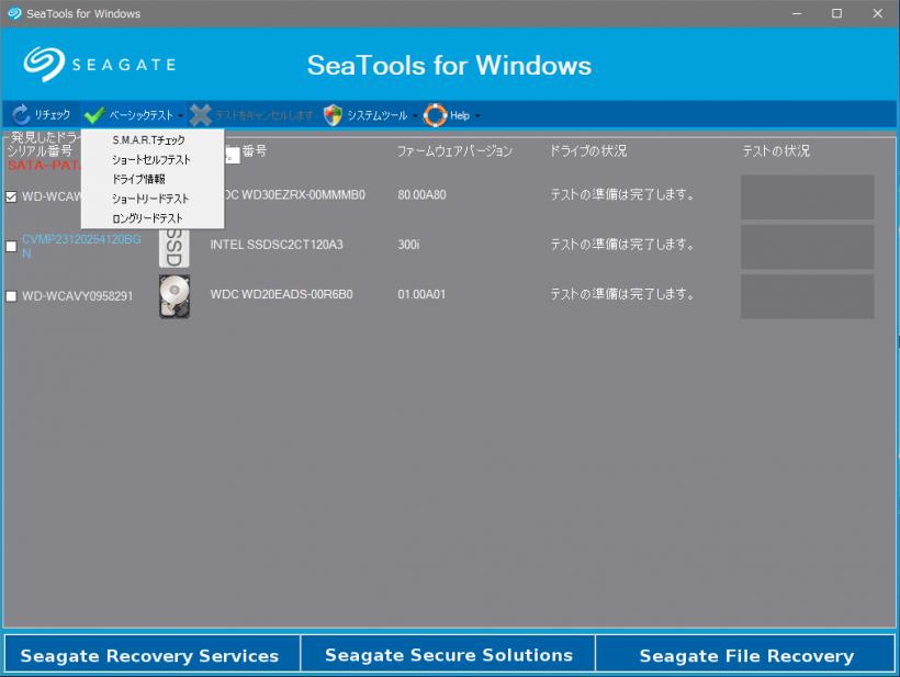 SeaTools for Windows