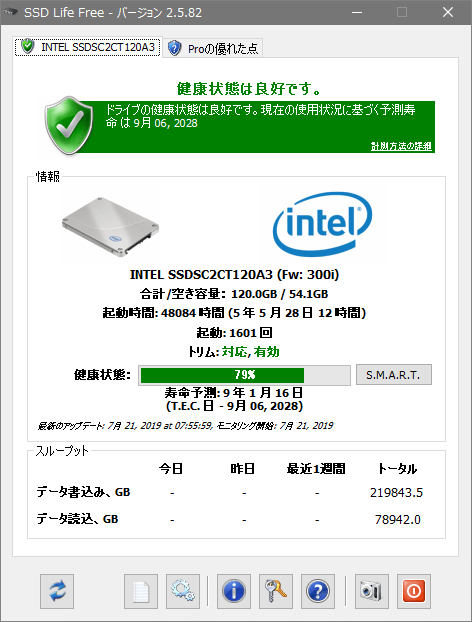 SSD Life Free | フリーダウンロード | 使い方 | ソフタロウ