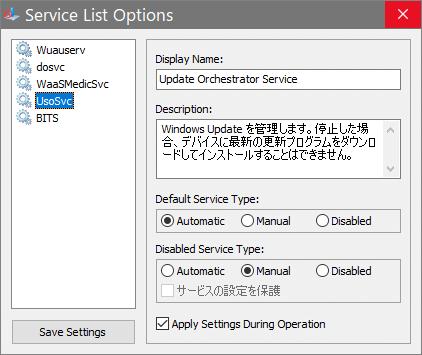 Windows Update Blocker