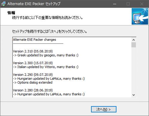 Alternate EXE Packer