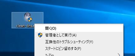 Clean_DNS