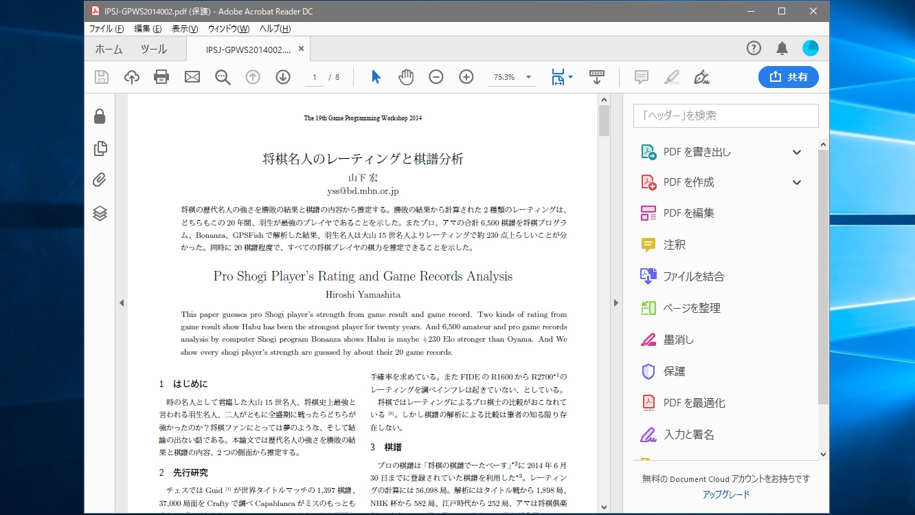 adobe reader dc 自動 更新