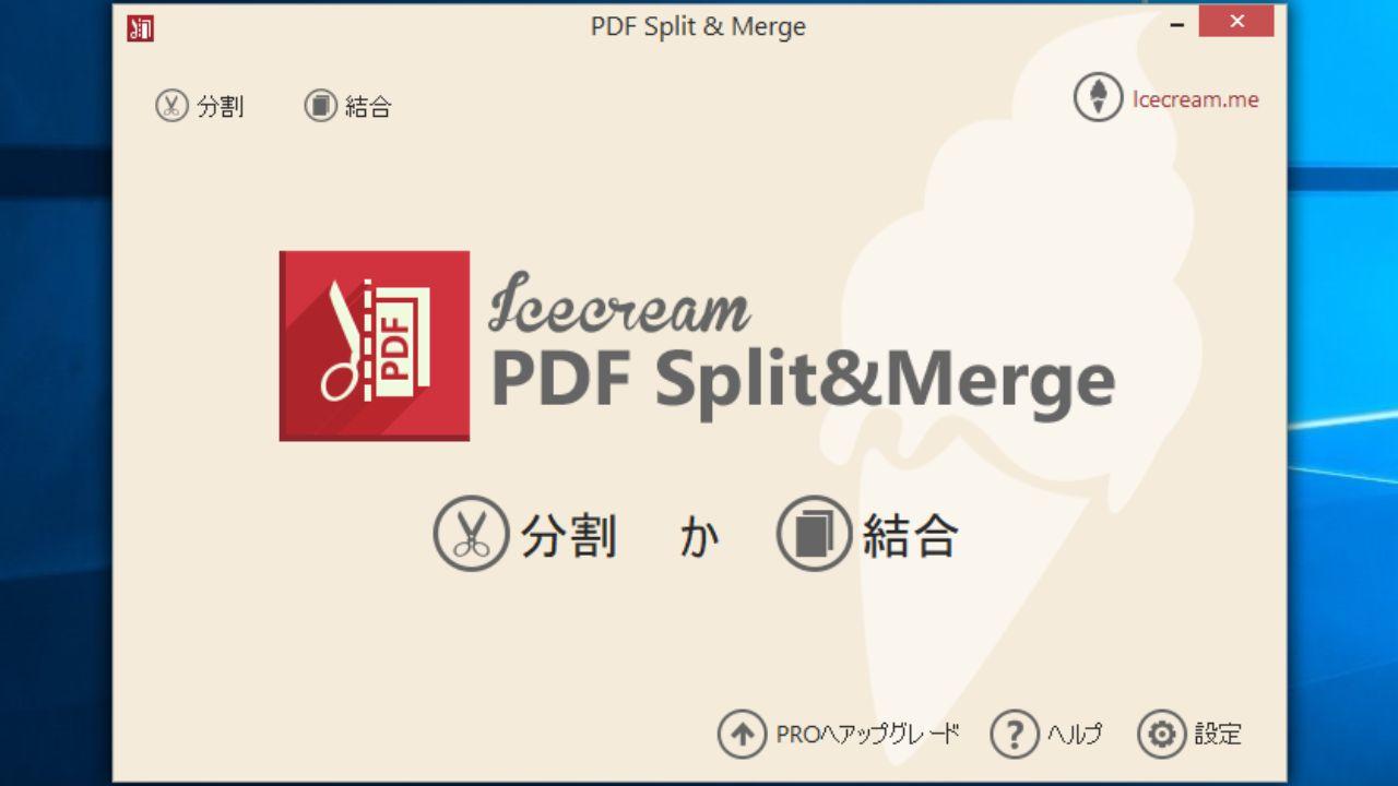 IceCream PDF Split & Merge