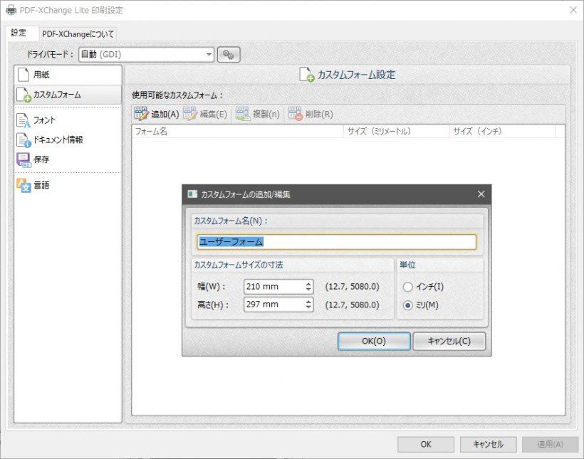 foxit reader pdf printer 白黒 文字