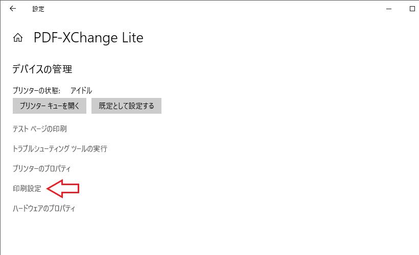 pdf xchange すべて印刷