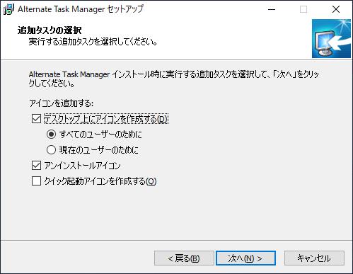 Alternate Task Manager