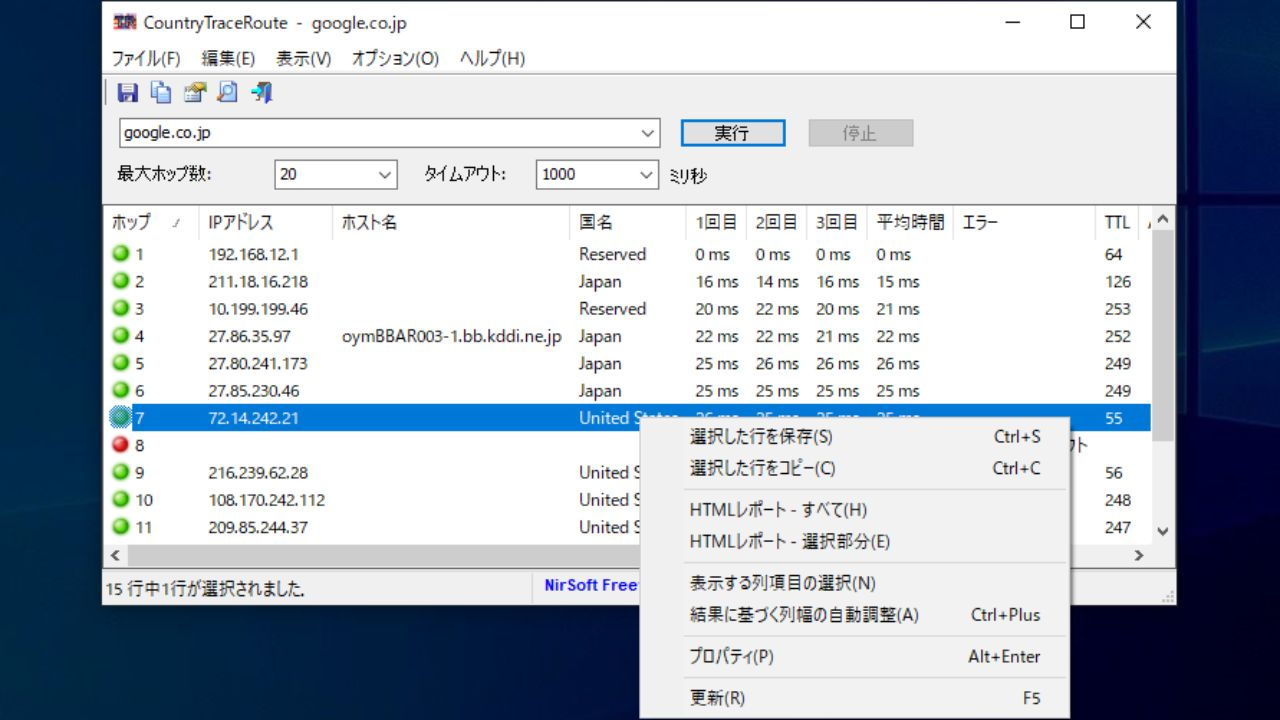 CountryTraceRoute