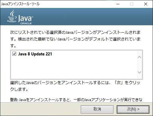 Java Uninstall Tool