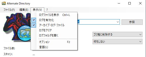 Alternate Directory