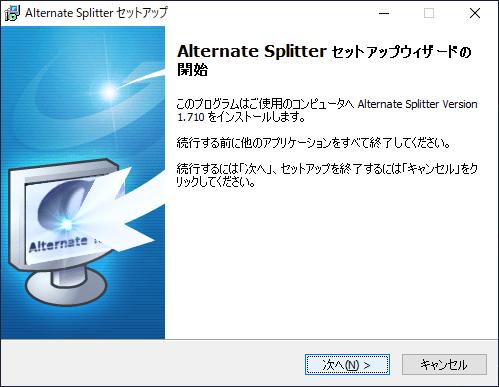 Alternate Splitter