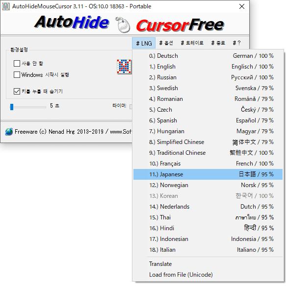 AutoHideMouseCursor