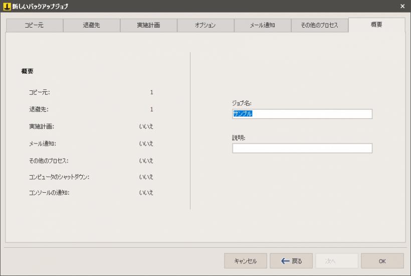 Iperius Backup Free