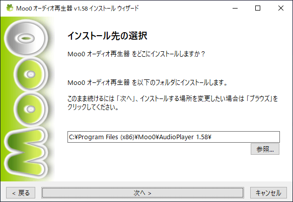 Moo0 オーディオ再生器