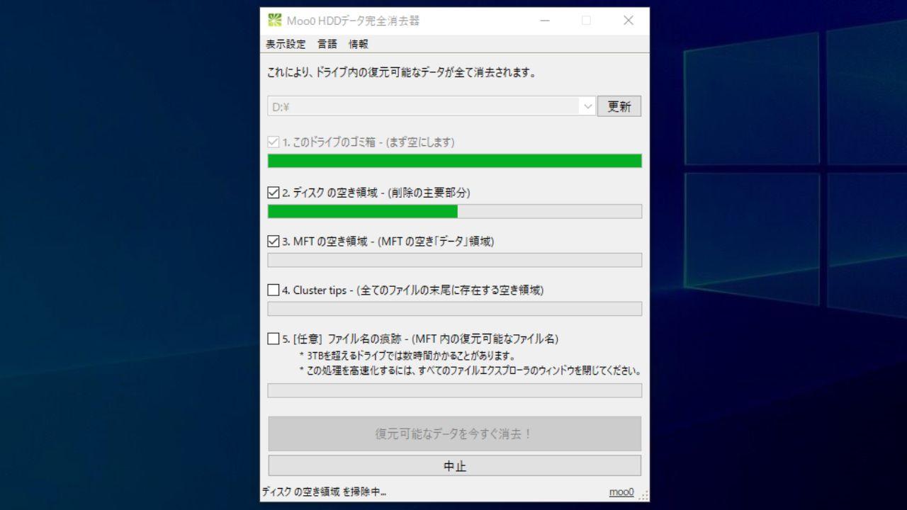 Moo0 HDDデータ完全消去器