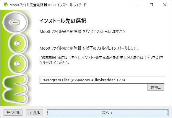 Moo0 ファイル完全削除器