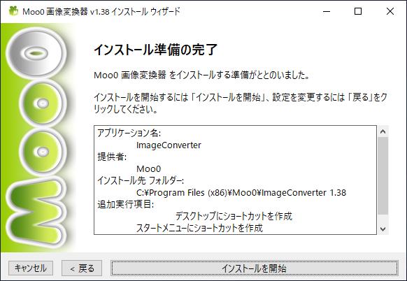 Moo0 画像変換器